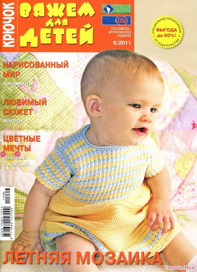 Вязание для детей журналы фото