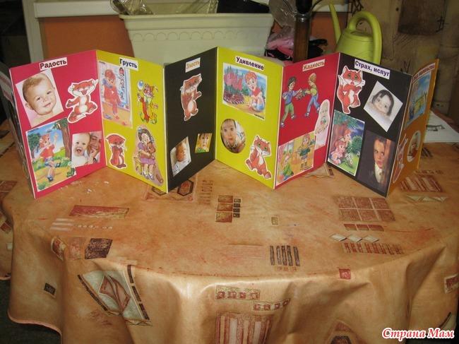 Книжка раскладушку как сделать детям