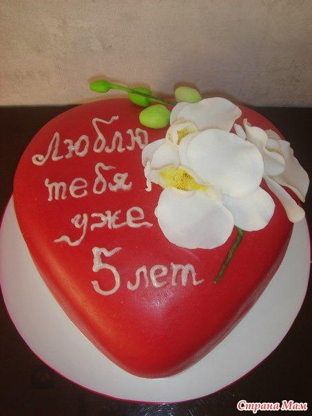 Торт на годовщину свадьбы дневник