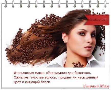 Маски для волос брюнеток волосы 79
