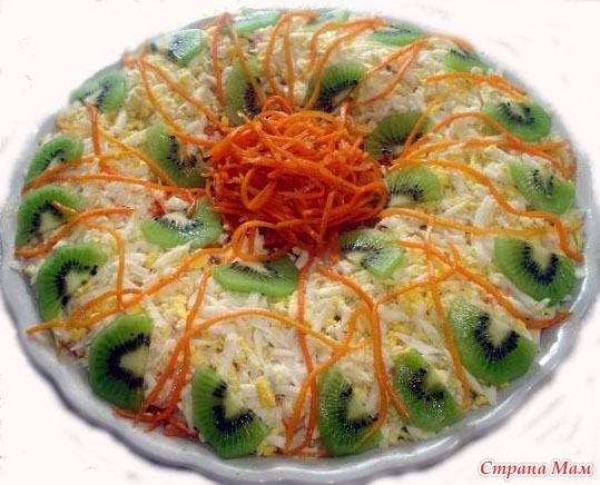 Салат киви с корейской моркошкой с фото