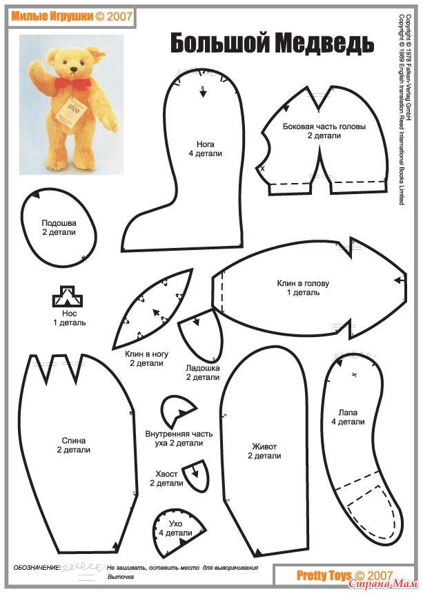 Как сделать выкройку игрушки с картинки