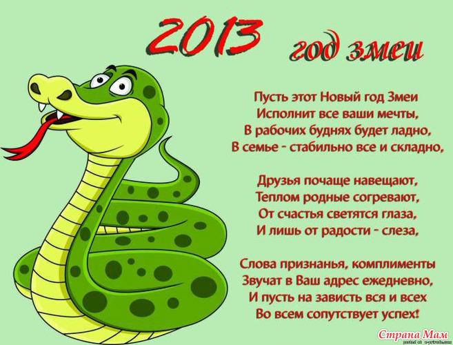 Картинки к новому году змеи