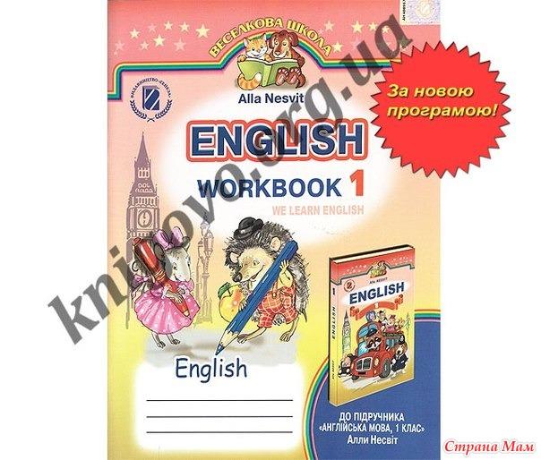 ГДЗ 4 клас. Англійська мова Несвіт 2015