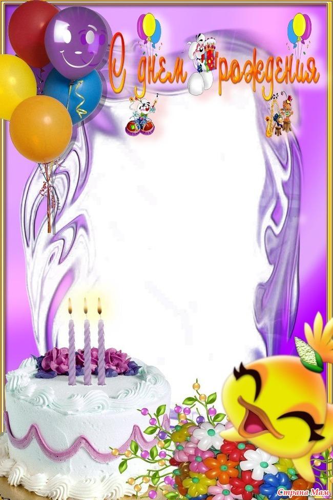 Рамки для поздравления с днем рождения девочке