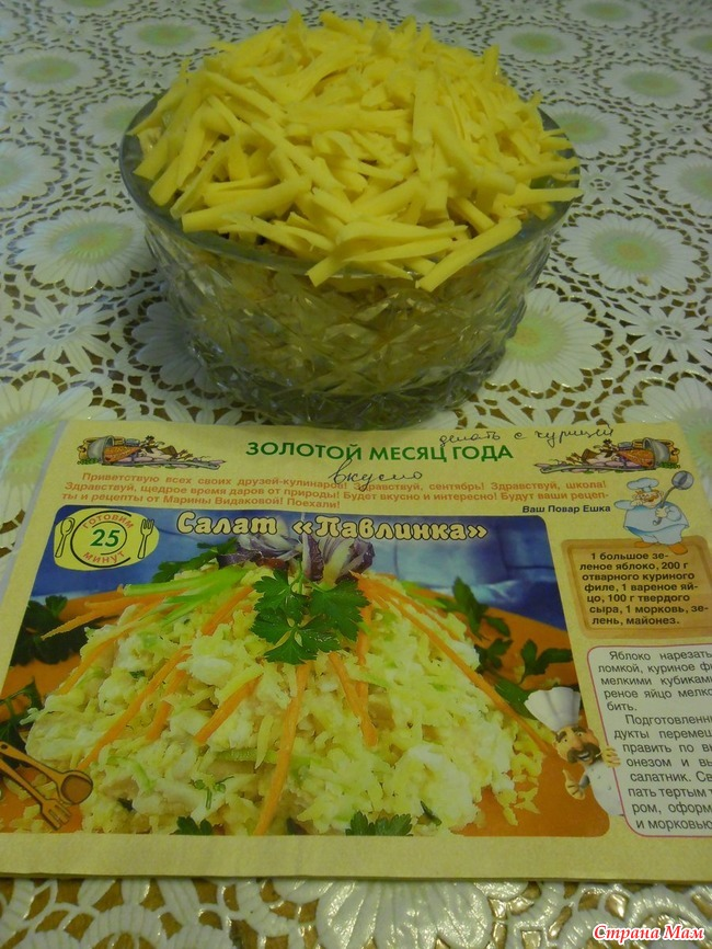 Рецепт с салата павлинка