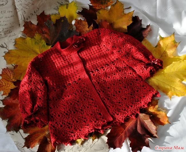 Осенняя Вязаная Кофта Доставка