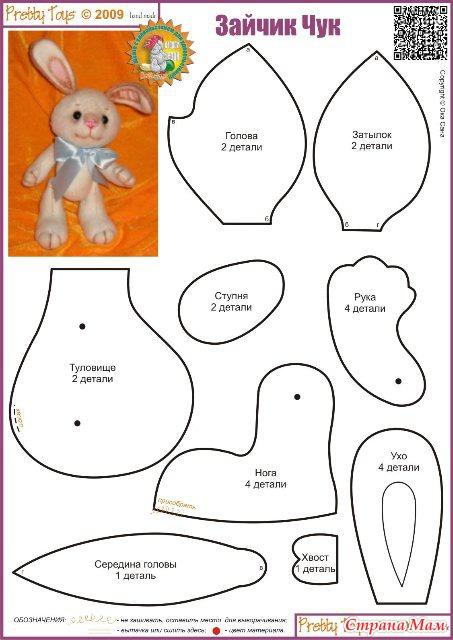 Выкройки игрушек из ткани своими руками зайки