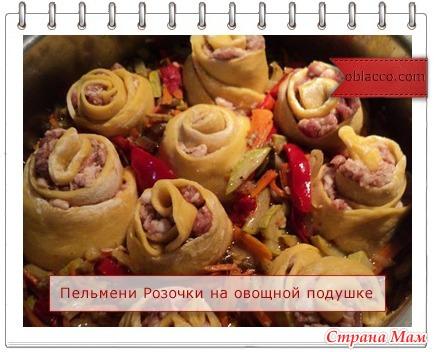 Ленивые пельмени на овощной подушке рецепт с пошагово