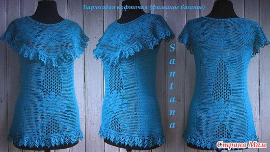 Бирюзовая кофточка (филейное вязание)
