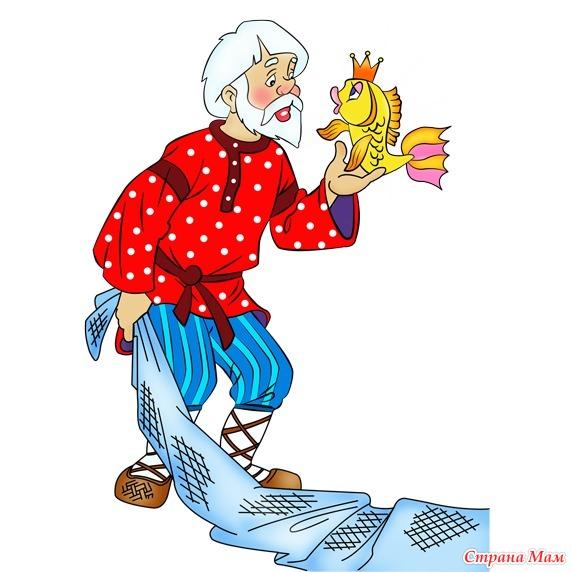 какие были старик со старухой в сказке о рыбаке и рыбке
