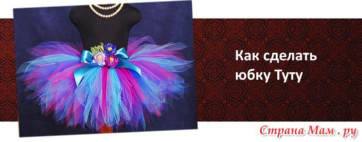 Мастер класс юбка тату - Luboil.ru