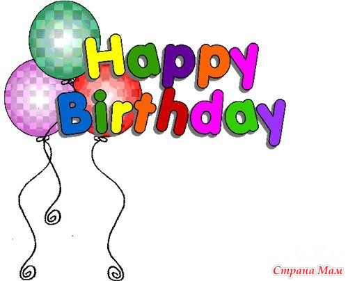 Рисунок на поздравление с днем рождения