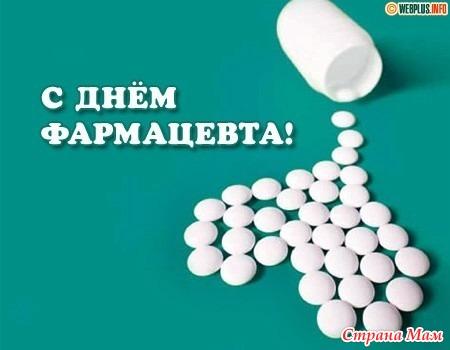 Поздравление провизору и фармацевту