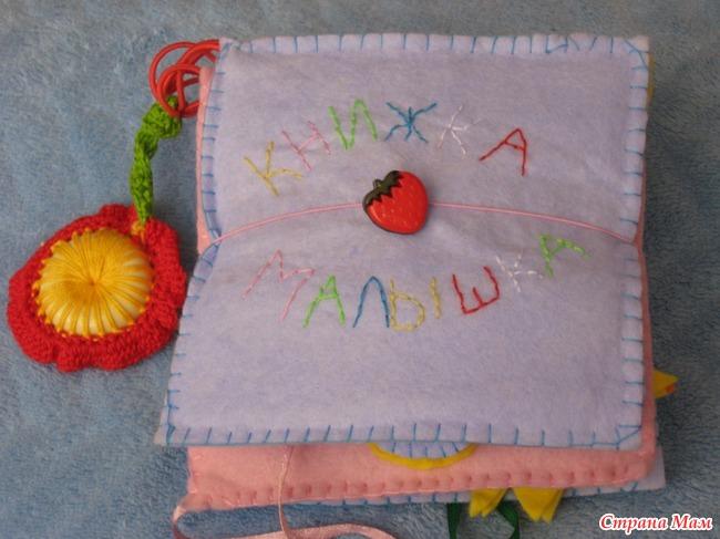 Книжка малышка для школы