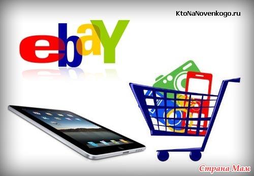 Как не повестись на обман на аукционе ebay (11 фото)