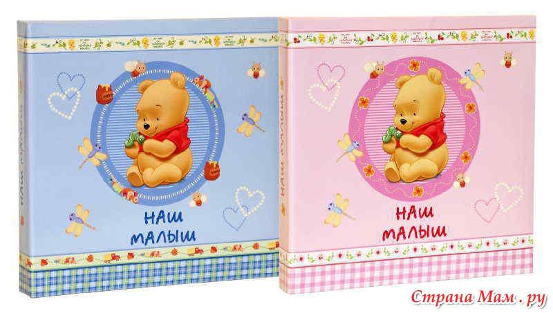 Альбомы Детские Для Фотографий: http://war-warrior.ru/albomy-detskie-dlya-fotografij.html