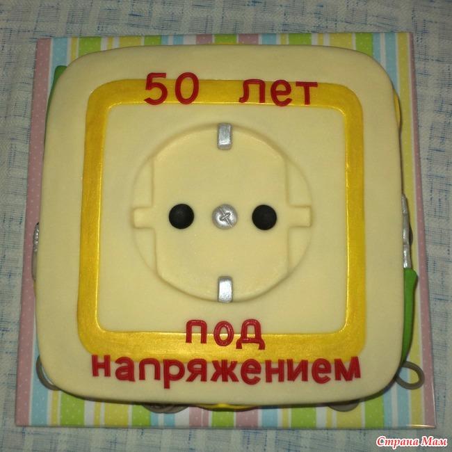 Торт на день электрика фото