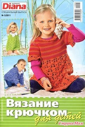 Маленькая диана. вязание для детей