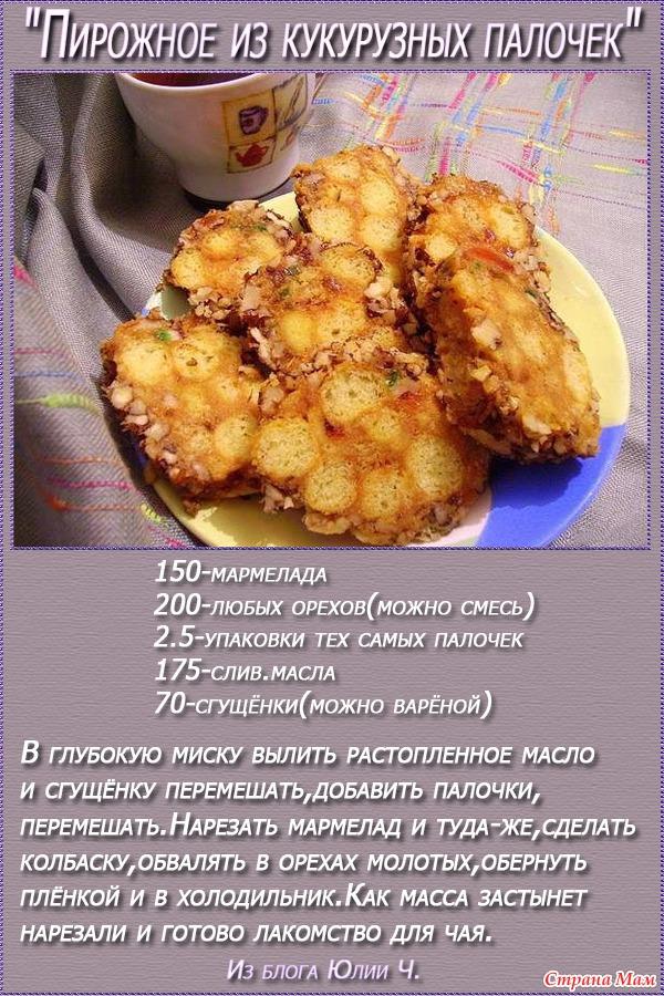 Рецепт кукурузных палочек в домашних условиях