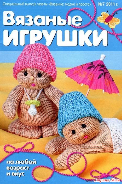 Вязание крючком журналы игрушки скачать бесплатно