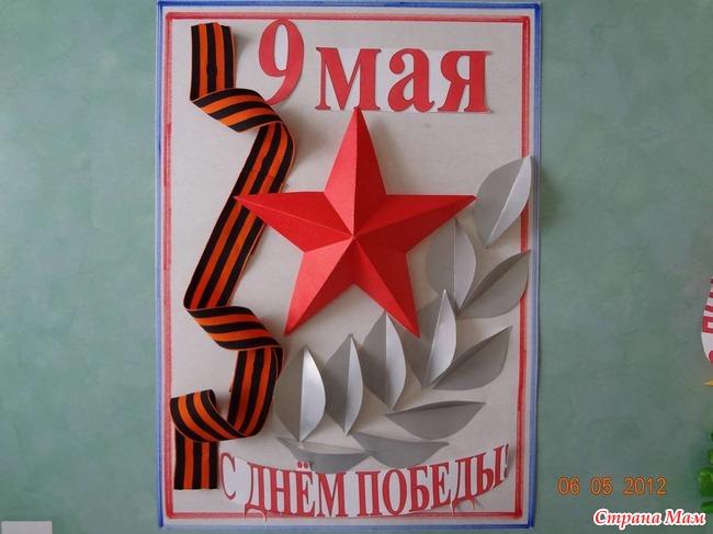 Своими руками открытки с 9 мая