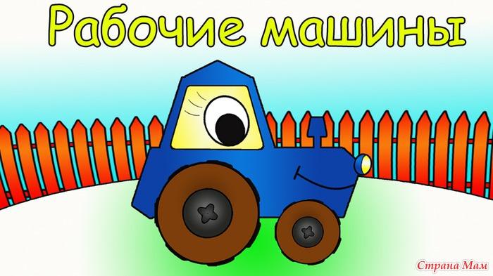Смотреть мультфильмы про трактора и комбайны