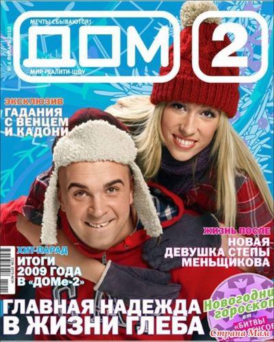 Обложки журнала Дом 2.