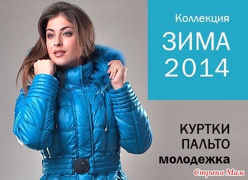 Верхняя Одежда Женская Оптом От Производителя