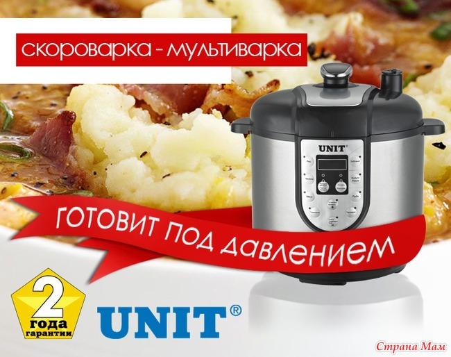 Рецепты в скороварке unit