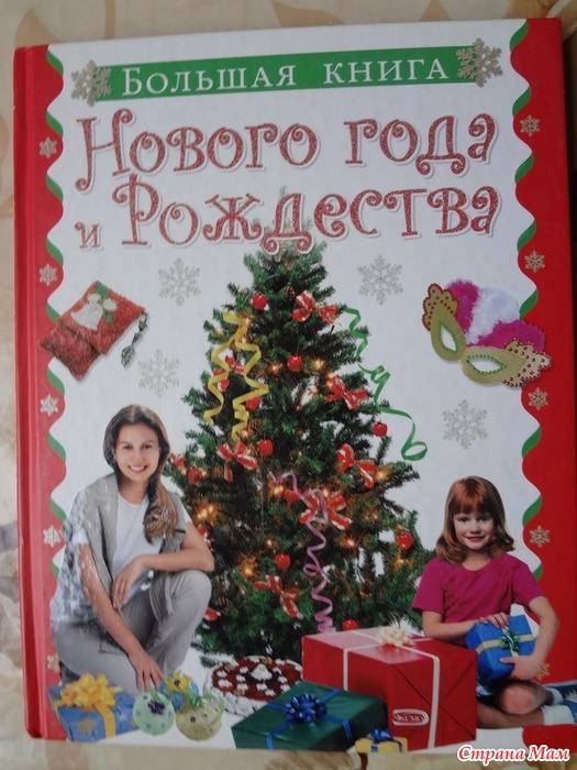 Книга новый год большая новогодняя книга