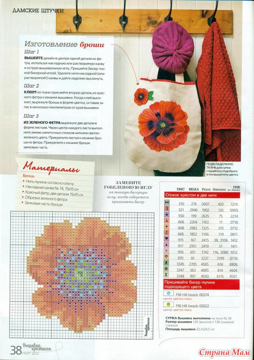 схему из журнала вышиваю