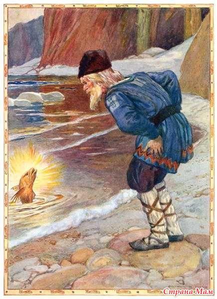 старик рыбак салтыков