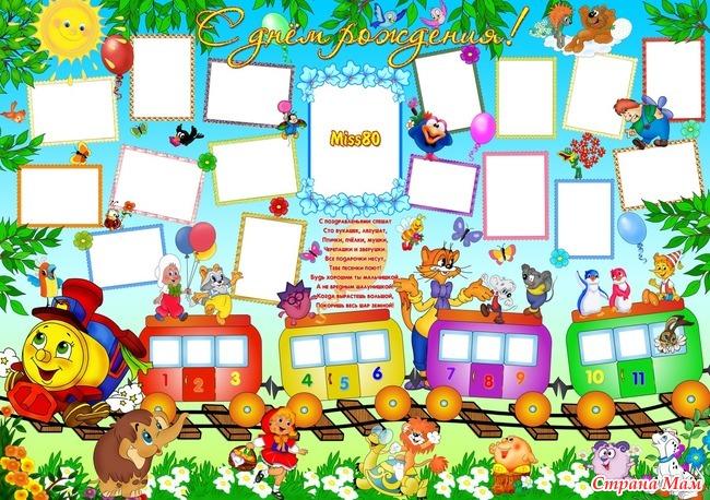 Плакаты для детского