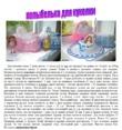25 января 2013 года.  Колыбелька для куклы.  Вязаные куклы из интернета с описанием.  3. 2. 0. Blonde.