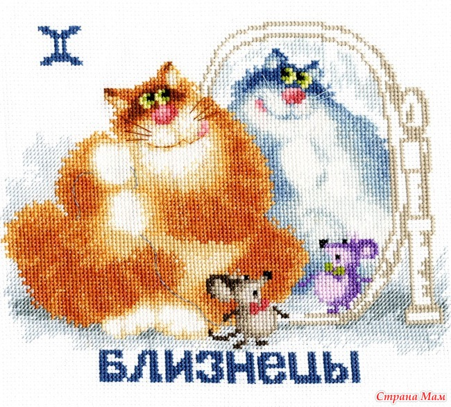 Вышивка крестом котики-знаки зодиака 94