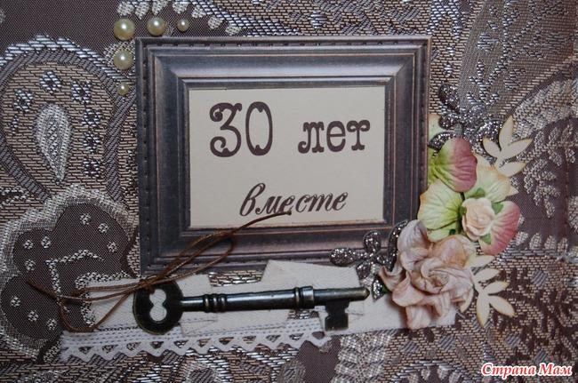 Поздравление мужу на 30 летие совместной жизни от жены