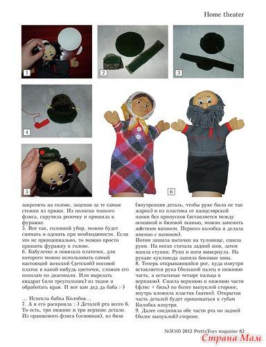 Как сшить куклу для театра кукол 219