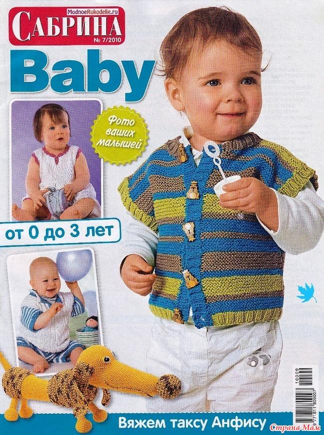 Журнал по вязанию спицами для мальчиков 73