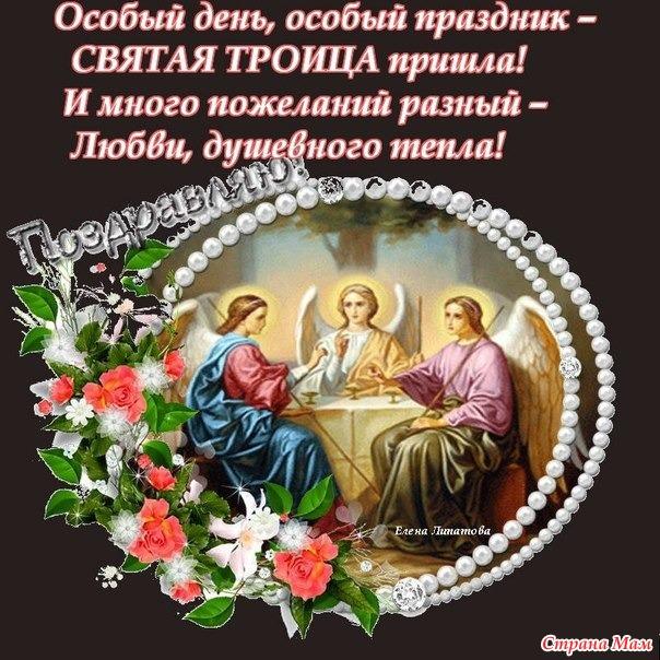 Поздравления с праздником с троицей