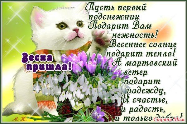 Лучшие поздравления к празднику весны