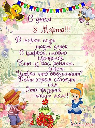 Всех Мам, Бабушек и Женщин с 8 Марта!!! А также хороших выходных ...