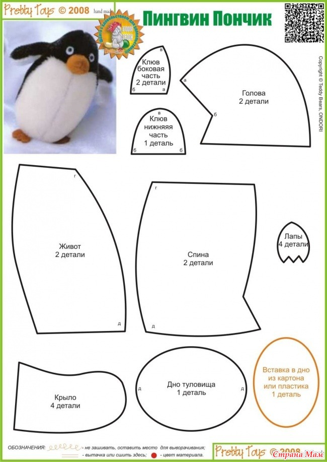 Мягкая игрушка своими руками выкройки и схемы пингвин - Opalubka-Pekomo.ru