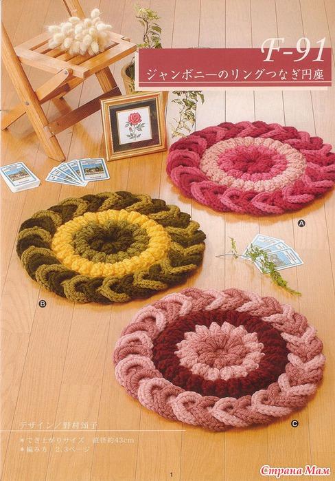 Японское вязание ковриков мастер класс пошагово #4