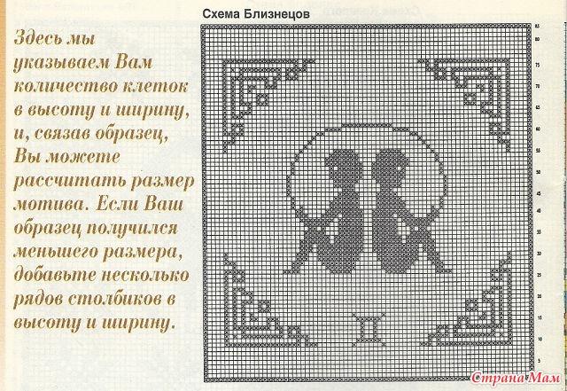 Вязание крючком схемы знаки