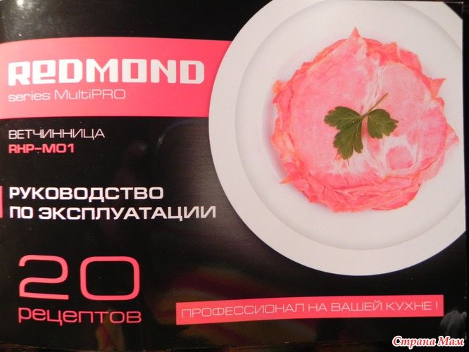 Рецепты для ветчинницы redmond rhp-m01