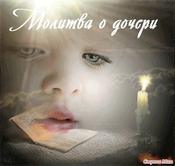 молитва о сыне песни