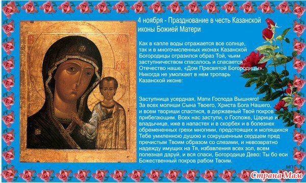Икона казанской божьей матери праздник поздравления с