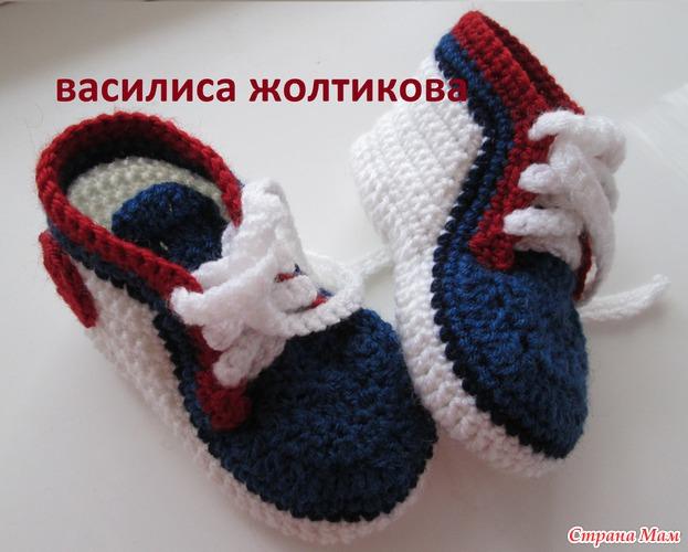 """*Пинетки-кеды """"Спортивные"""""""