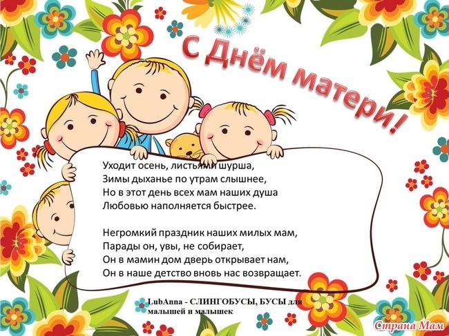 Поздравления в день мамы в детском саду